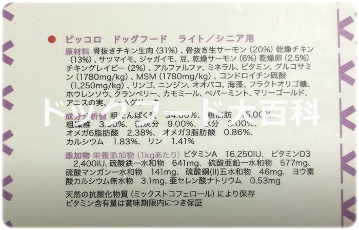 ピッコロドッグフードの原材料と成分値