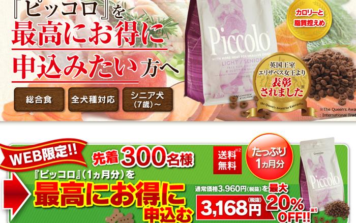 ピッコロドッグフードの最安値は公式サイト!