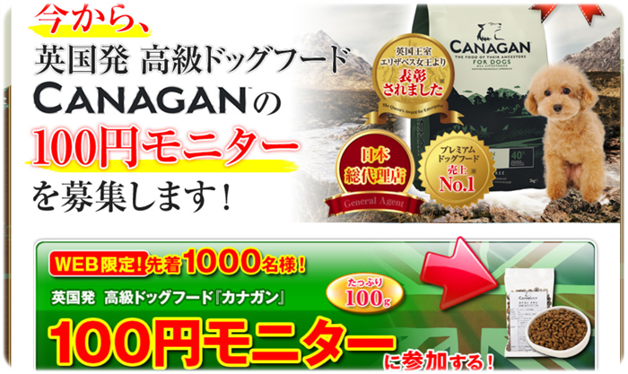 カナガンの100円モニター