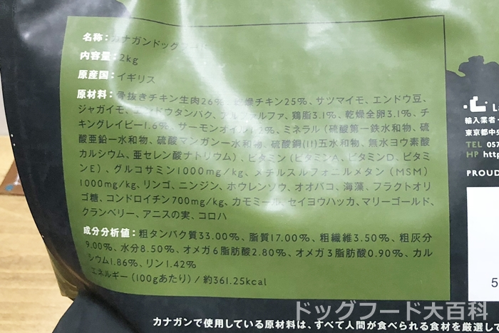 カナガンドッグフードの原材料成分値