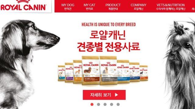 ロイヤルカナンの韓国工場