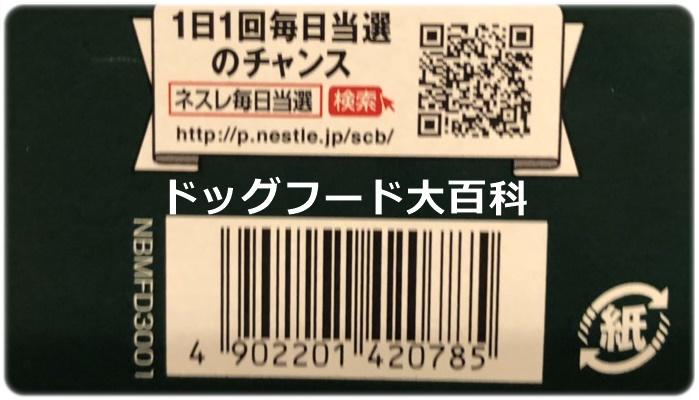 日本のバーコード