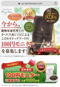モグワンの100円モニターに参加するをクリック!