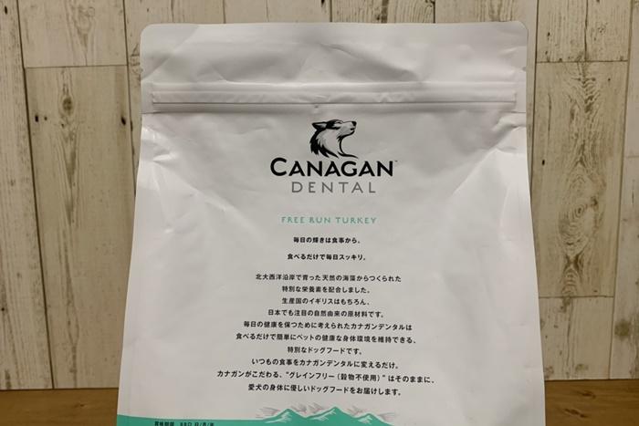 カナガンデンタルは毎日の輝きを食事からサポート!