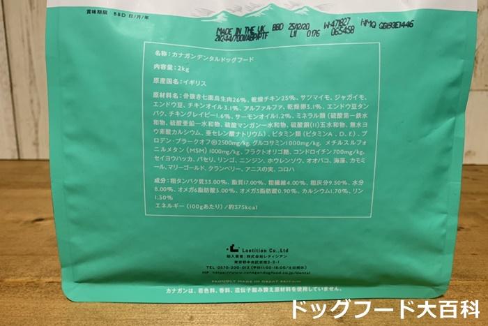 カナガンデンタルドッグフードの原材料成分!