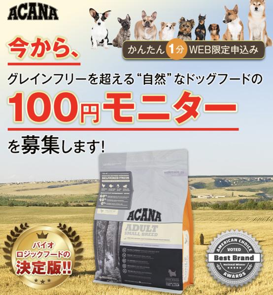 アカナドッグフードの最安値は100円モニター