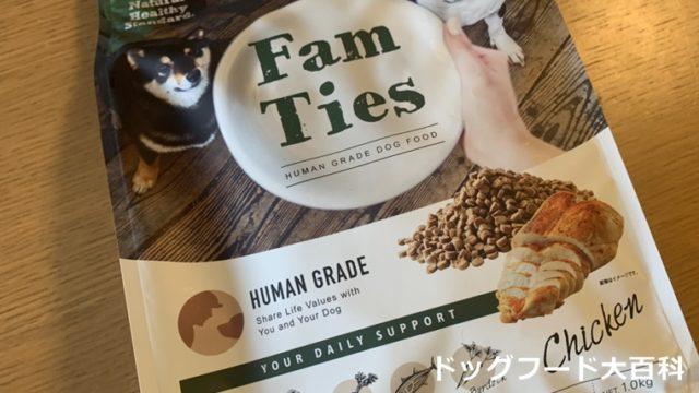 ファムタイズ(FamTies)ドッグフード