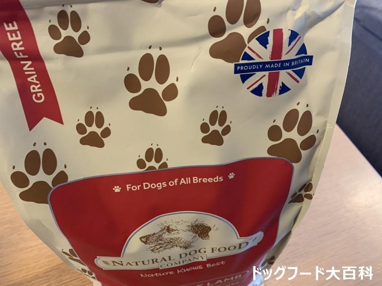 アランズナチュラルドッグフード・ラムのパッケージアップ写真